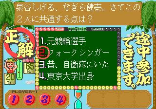 Yuuyu no Quiz de GO!GO! (Japan)
