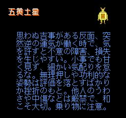 89 Dennou Kyuusei Uranai (Japan)